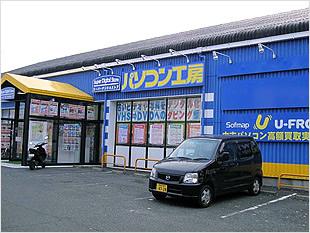 パソコン工房 熊本店