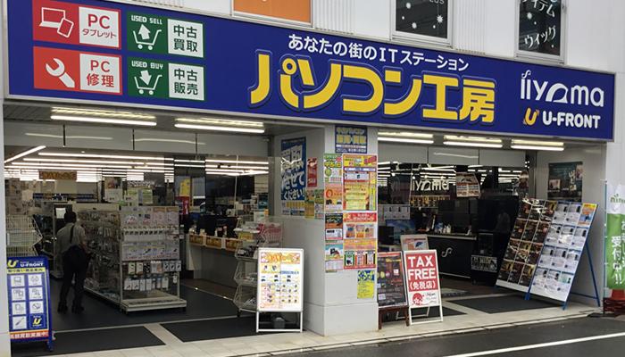 パソコン工房 秋葉原 BUY MORE店
