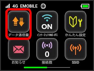 wifi レンタル PocketWiFi GL10P ホーム画面
