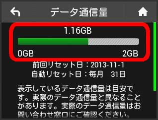 wifi レンタル PocketWiFi GL10P データ通信量